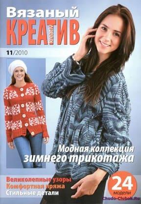 Vyazanyiy kreativ 2010 11 1