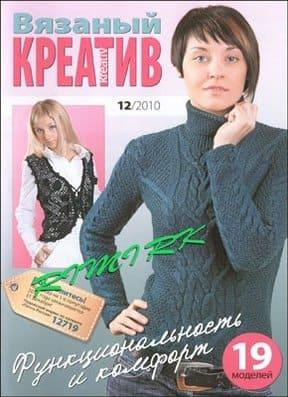 Vyazanyiy kreativ 2010 12 1