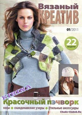 Vyazanyiy kreativ 2011 1 1