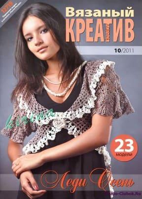 Vyazanyiy kreativ 2011 10 1
