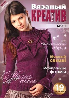 Vyazanyiy kreativ 2011 12