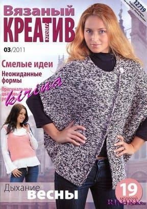 Vyazanyiy kreativ 2011 3 1