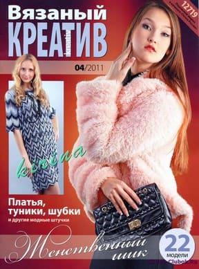 Vyazanyiy kreativ 2011 4 1