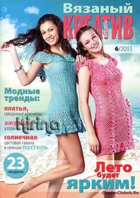 Vyazanyiy kreativ 2011 6 1