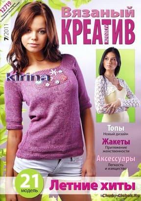 Vyazanyiy kreativ 2011 7 1
