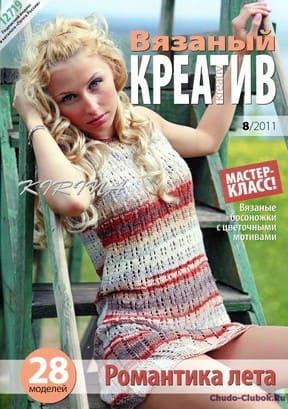 Vyazanyiy kreativ 2011 8 1