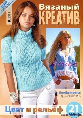 Vyazanyiy kreativ 2011 9 1
