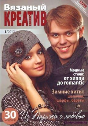 Vyazanyiy kreativ 2012 1