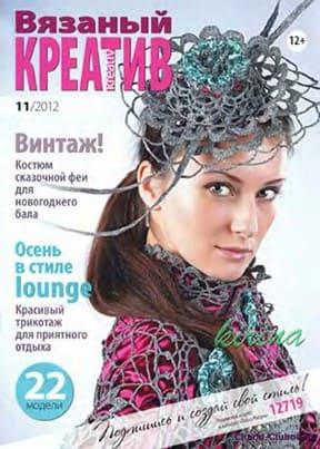 Vyazanyiy kreativ 2012 11