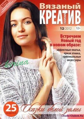 Vyazanyiy kreativ 2012 12