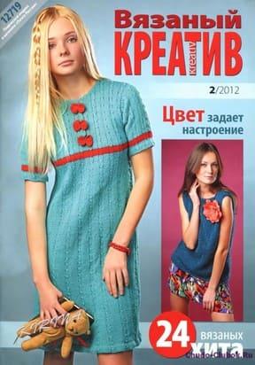 Vyazanyiy kreativ 2012 2