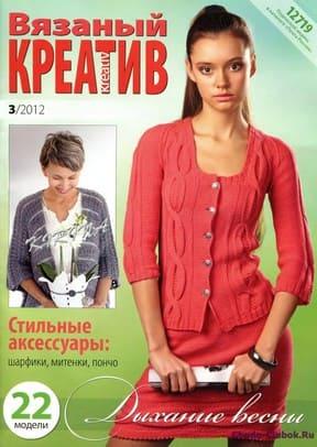 Vyazanyiy kreativ 2012 3
