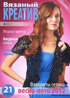 Vyazanyiy kreativ 2012 4 1