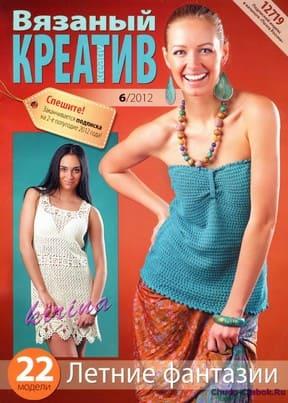 Vyazanyiy kreativ 2012 6 1