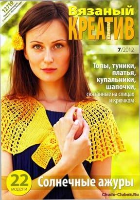 Vyazanyiy kreativ 2012 7 1