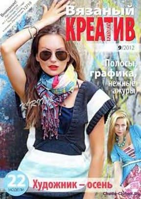 Vyazanyiy kreativ 2012 9 1