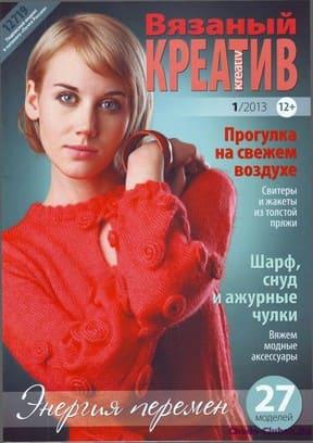 Vyazanyiy kreativ 2013 01