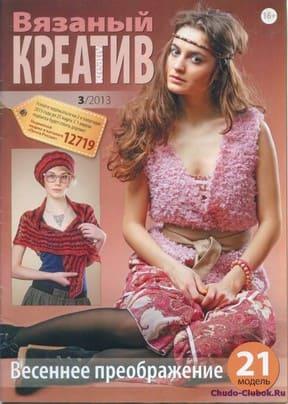 Vyazanyiy kreativ 2013 03 1