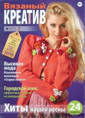 Vyazanyiy kreativ 2013 04 1
