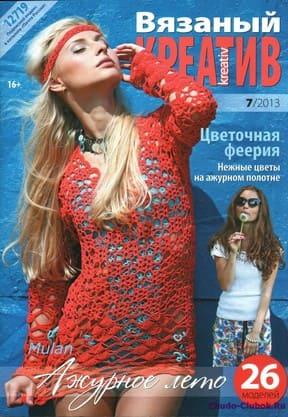 Vyazanyiy kreativ 2013 07 1