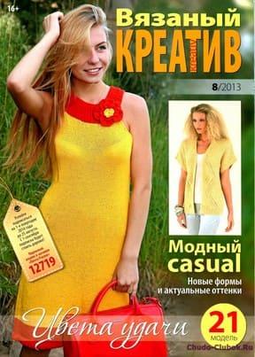 Vyazanyiy kreativ 2013 08 1