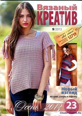 Vyazanyiy kreativ 2013 09 1