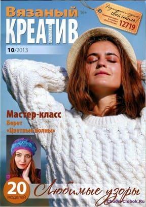 Vyazanyiy kreativ 2013 10