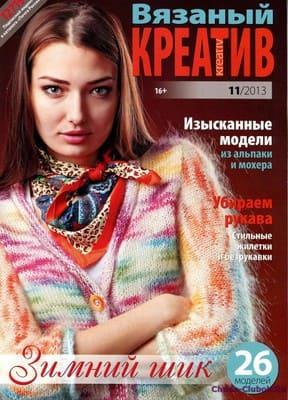 Vyazanyiy kreativ 2013 11