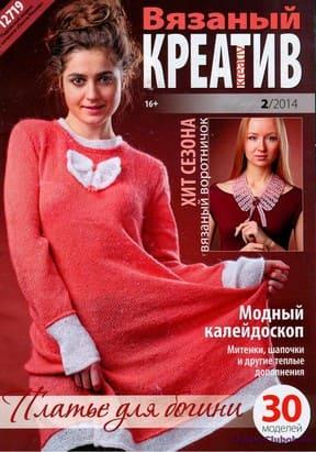 Vyazanyiy kreativ 2014 2