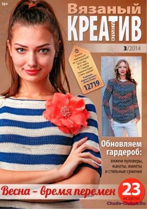 Vyazanyiy kreativ 2014 3 1