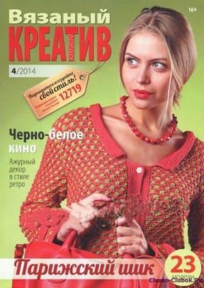 Vyazanyiy kreativ 2014 4