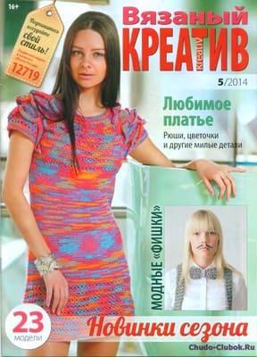 Vyazanyiy kreativ 2014 5 1