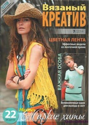 Vyazanyiy kreativ 2014 7 1