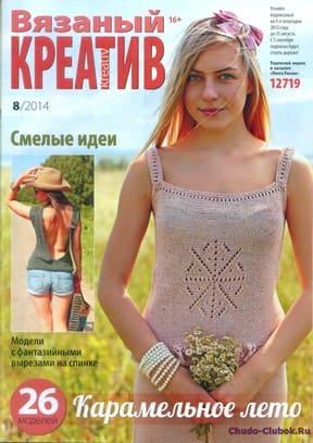 Vyazanyiy kreativ 2014 8 1