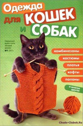 Vyazanyiy kreativ Spetsvyipusk 2011 01 Odezhda dlya koshek i sobak