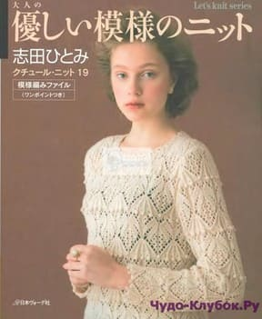 Let   s knit series NV80419 2014 sp