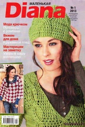 фотоDIANA Маленькая 2013-01