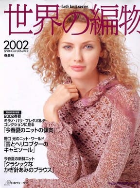 Let   s knit series NV3957 2002 SpringSammer sp kr