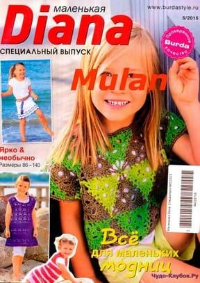 Malenkaya Diana sp 5 2015