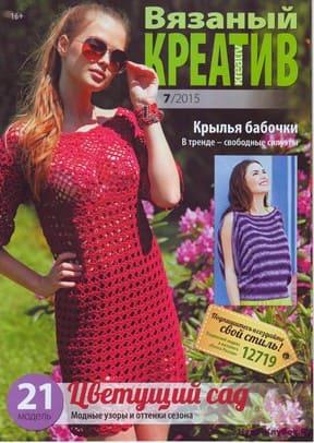 Vyazanyiy kreativ 7 2015 1
