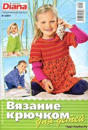 фото DIANA Маленькая Спецвыпуск 2011-05 Вязание крючком для детей