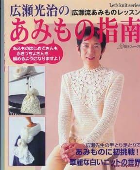 Let   s knit series Hirose Mitsuharu 19