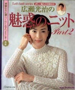 Let   s knit series Hirose Mitsuharu 2 sp kr