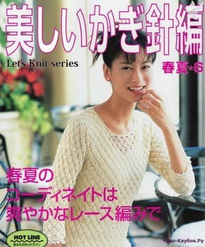 Let   s knit series NV370 kr