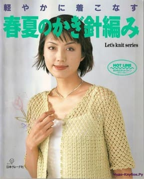 Let   s knit series NV3763 19 kr