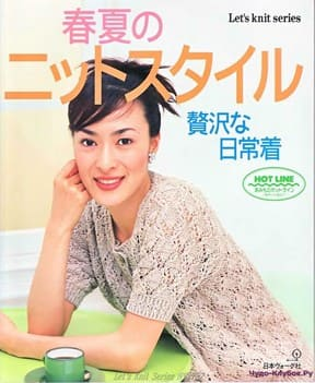 Let   s knit series NV3767 1999 sp kr