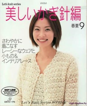 Let   s knit series NV3906 2001 kr