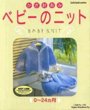 фото Let's knit series Baby Knit 0-24 kr