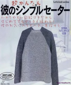 Lets knit series Mens sp