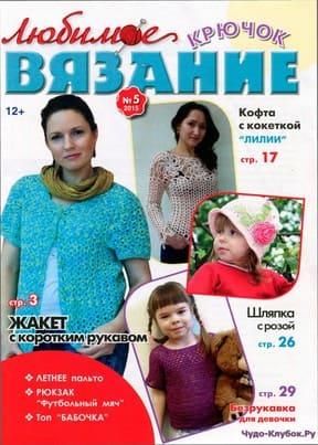 Lyubimoe vyazanie Kryuchok 5 2015